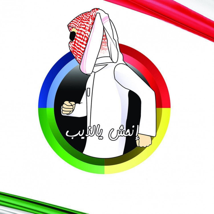 En7sh Yaltheeb (New الجديدة)